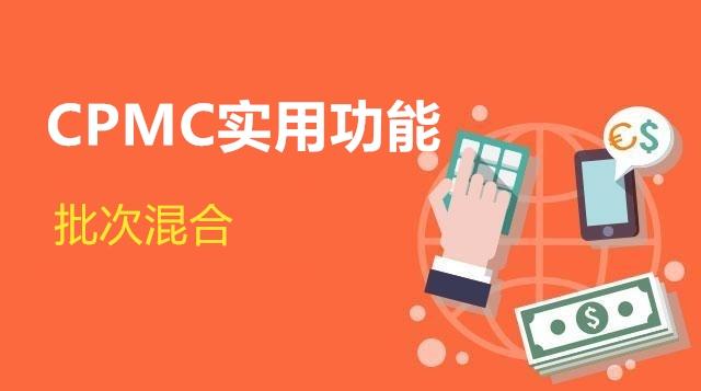 第03节 CPM批次混合-徐明