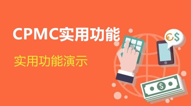 第06节 CPM实用功能演示-刘海涛