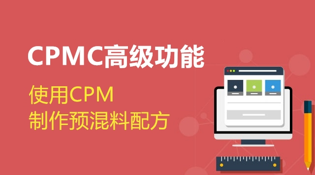 第01节 使用CPM制作预混料配方-徐明