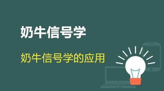 第03节 奶牛信号学的应用-刘凯