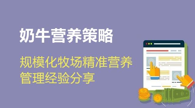 第05节 规模化牧场精准营养管理经验分享-刘永军