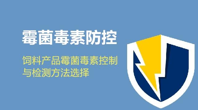 饲料产品霉菌毒素控制与检测方法选择-郭吉原