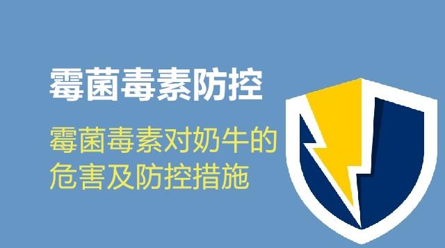 霉菌毒素对奶牛生产的危害及防控措施-徐怀南
