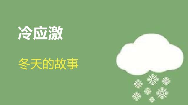 冬天的故事-谭伟