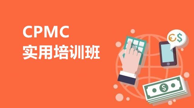 CPMC实用培训班