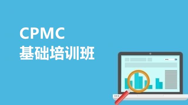 CPMC基础培训班