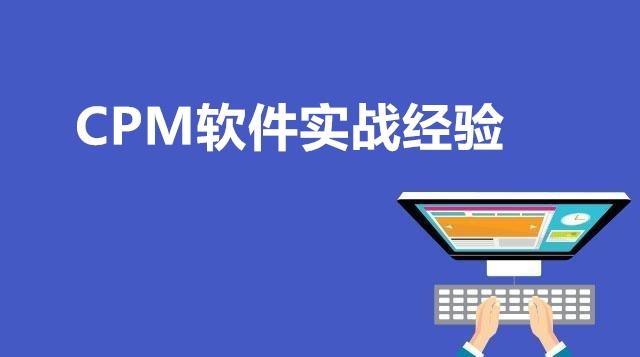 CPM软件实战经验-徐明