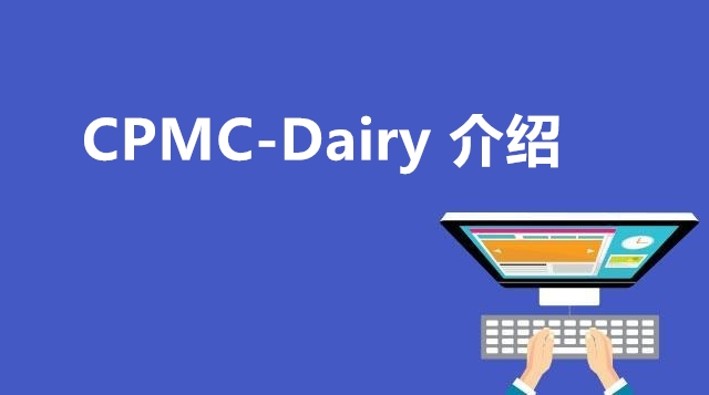 CPMC-Dairy介绍-徐明