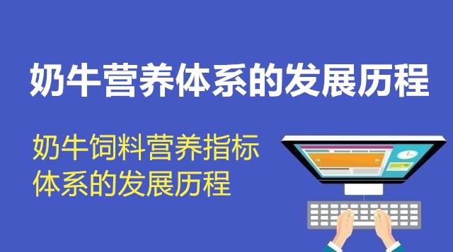 第01节 奶牛饲料营养指标体系的发展历程-刘海涛