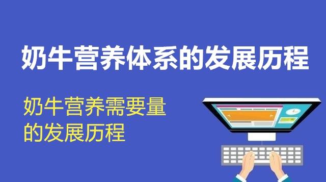 第02节 奶牛营养需要量的发展历程-刘海涛