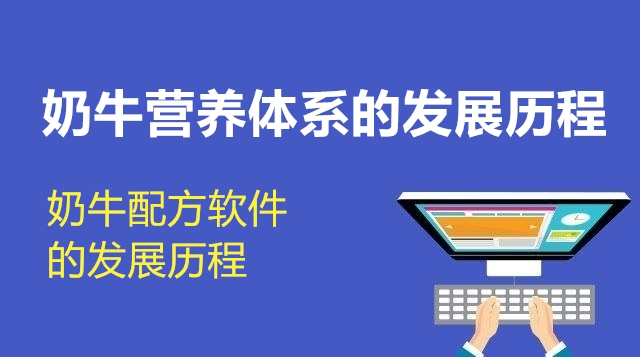 第03节 奶牛配方软件的发展历程-刘海涛