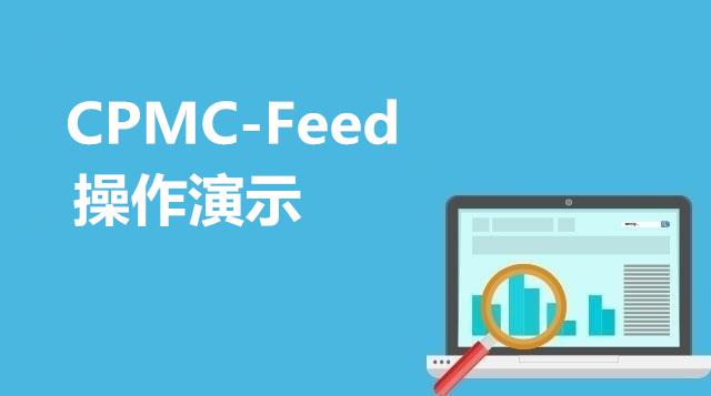 CPMC-Feed 操作演示