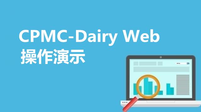 CPMC-Dairy Web 操作演示