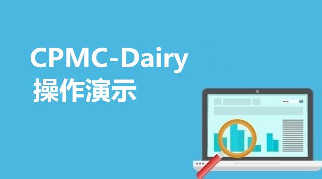 CPMC-Dairy 基础操作演示